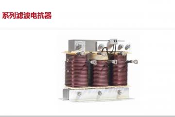 SDrL系列单相电抗器