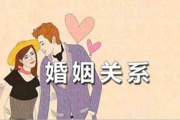南昌婚介公司之挽回婚姻: 婚姻遭遇外遇