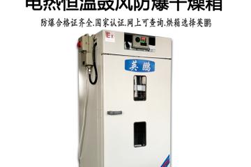 广州防爆立式干燥箱