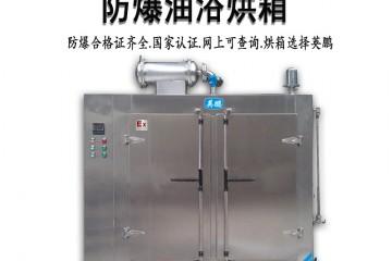 湖南(不锈钢)防爆水浴烘箱