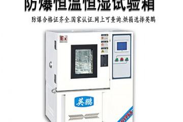 北京250升防爆恒温恒湿试验箱