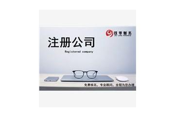 服务态度好的代理广州公司注册认准玖零财务品牌