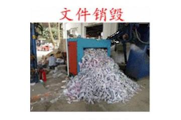 广州文件销毁和大家聊聊如何销毁涉密文件