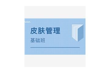 EMA广州皮肤管理学校——专业的一站式广州皮肤管理学校电话多