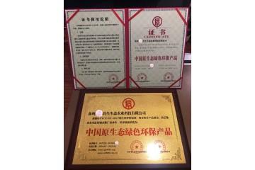 中国绿色环保产品证书正规申报要多久