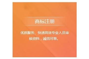 为你的上海商标查询产品,认真质量把关