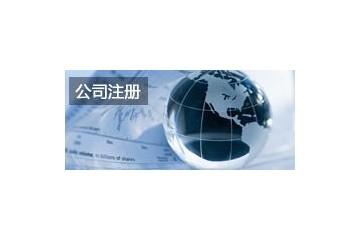 上海注册公司代理机构轻奢新体验|选上海外资公司注册到佳尹交易