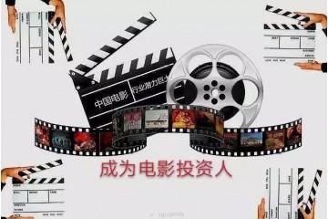 《废柴合伙人》电影投资如何确定电影能够吸引人?的公司可以实地考察吗?