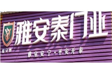 长治潞城做广告门头做字大王厂超便宜/质量好