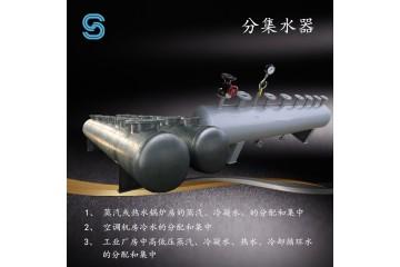 DN-500碳钢集分水器