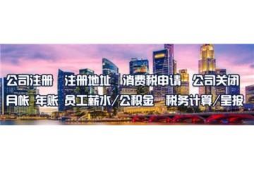 迅捷商务为您提供**深圳营业执照,服务100%