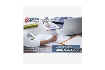 瑞源管理香港公司注销,专业为您带来生活中的快乐