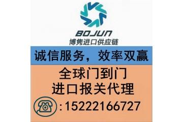 天津食品进口报关代理公司