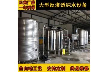 六盘水反渗透设备纯水设备价格合理