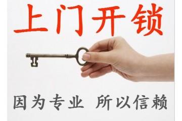 滨海开锁公司讲述锁芯选购误区